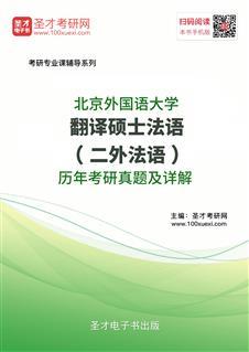 北京外国语大学翻译硕士法语(二外法语)历年考研真题及详解