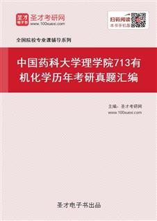 中国药科大学理学院《713有机化学》历年考研真题汇编