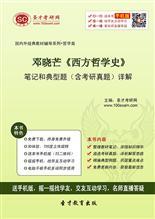 邓晓芒《西方哲学史》笔记和典型题(含考研威廉希尔|体育投注)详解