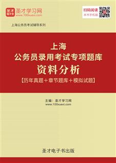 2019年上海公务员录用考试专项威廉希尔:资料分析【历年威廉希尔|体育投注+威廉希尔威廉希尔+模拟试题】
