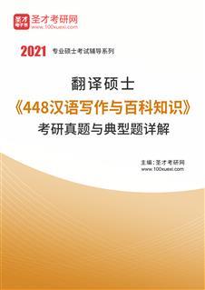 2021年翻译硕士《448汉语写作与百科知识》考研真题与典型题详解