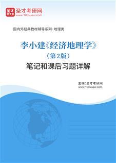 李小建《经济地理学》(第2版)笔记和课后习题详解