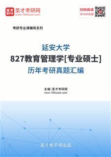 延安大学827教育管理学[专业硕士]历年考研真题汇编
