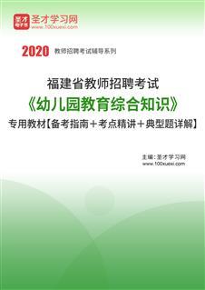 2020年福建省教师招聘考试《幼儿园教育综合知识》专用教材【备考指南+考点精讲+典型题详解】