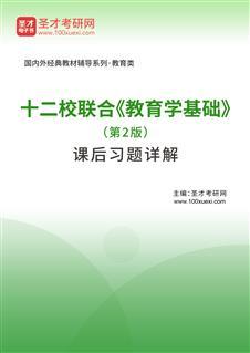十二校联合《教育学基础》(第2版)课后习题详解
