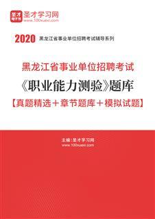 2020年黑龙江省事业单位招聘考试《职业能力测验》题库【真题精选+章节题库+模拟试题】