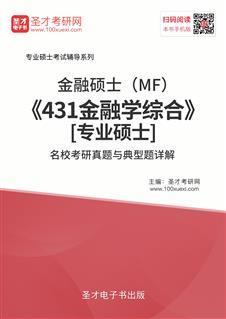 2021年金融硕士(MF)《431金融学综合》[专业硕士]名校考研真题与典型题详解