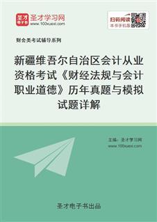 新疆维吾尔自治区会计从业资格考试《财经法规与会计职业道德》历年真题与模拟试题详解