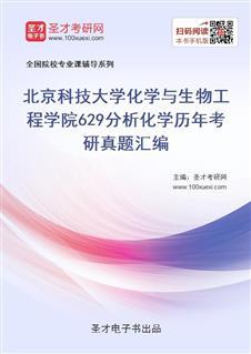 北京科技大学化学与生物工程学院629分析化学历年考研真题汇编
