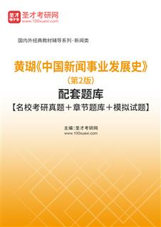 黄瑚《中国新闻事业发展史》(第2版)配套题库【名校考研真题+章节题库+模拟试题】