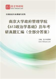 南京大学政府管理学院《613政治学基础》历年考研真题汇编(含部分答案)