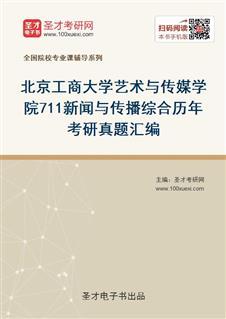 北京工商大学艺术与传媒学院《711新闻与传播综合》历年考研真题汇编