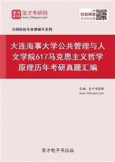 大连海事大学公共管理与人文学院617马克思主义哲学原理历年考研真题汇编