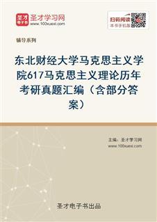东北财经大学马克思主义学院617马克思主义理论历年考研真题汇编(含部分答案)