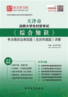 2017年天津市选聘大学生村官考试《综合知识》考点精讲及典型题(含历年真题)详解