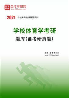 2021年学校体育学考研题库(含考研真题)