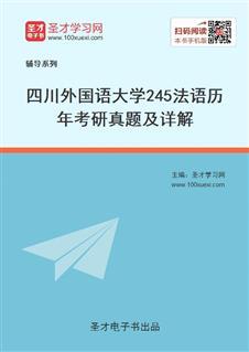 四川外国语大学245法语历年考研真题及详解