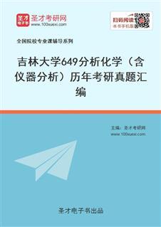 吉林大学649分析化学(含仪器分析)历年考研真题汇编