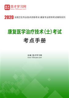 2020年康复医学治疗技术(士)考试考点手册