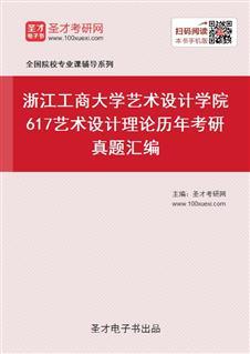 浙江工商大学艺术设计学院《617艺术设计理论》历年考研真题汇编