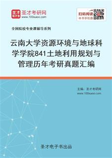 云南大学资源环境与地球科学学院《841土地利用规划与管理》历年考研真题汇编