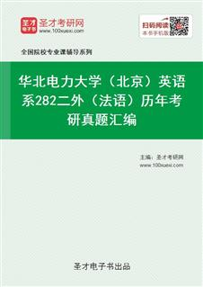 华北电力大学(北京)英语系282二外(法语)历年考研真题汇编