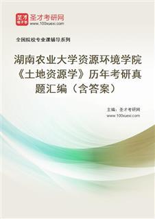 湖南农业大学资源环境学院《833土地资源学》历年考研真题汇编(含答案)