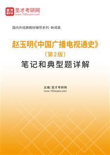赵玉明《中国广播电视通史》(第2版)笔记和典型题详解