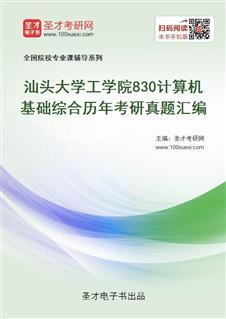 汕头大学工学院《830计算机基础综合》历年考研真题汇编