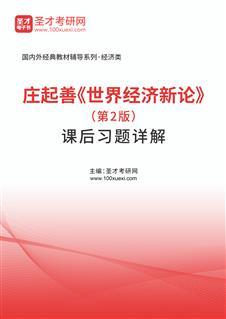 庄起善《世界经济新论》(第2版)课后习题详解