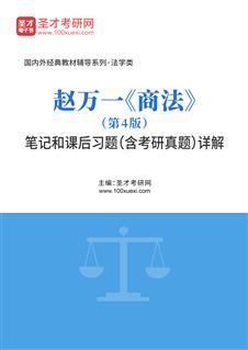 赵万一《商法》(第4版)笔记和课后习题(含考研真题)详解