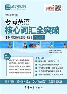2020年考博英语核心词汇全突破【附高清视频讲解】(上)