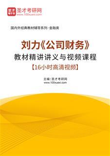 刘力《公司财务》教材精讲讲义与视频课程【16小时高清视频】