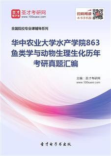 华中农业大学水产学院863鱼类学与动物生理生化历年考研真题汇编