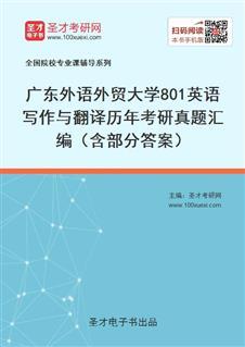 广东外语外贸大学《801英语写作与翻译》历年考研真题汇编(含部分答案)
