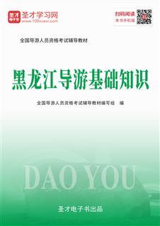 2019年全国导游人员资格考试辅导教材-黑龙江导游基础知识