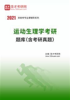 2021年运动生理学考研题库(含考研真题)