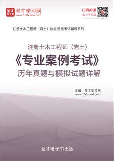 注册土木工程师(岩土)《专业案例考试》历年真题与模拟试题详解