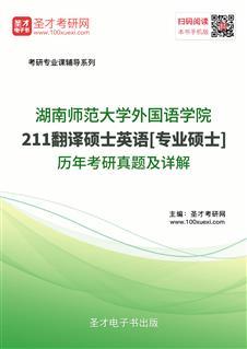 湖南师范大学外国语学院211翻译硕士英语[专业硕士]历年考研真题及详解