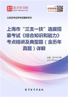 """2020年上海市""""三支一扶""""选拔招募考试《综合知识和能力》考点精讲及典型题(含历年真题)详解"""