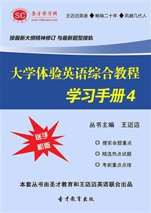 大学体验英语综合教程学习手册4