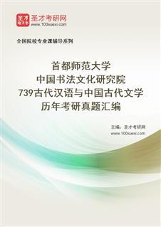首都师范大学中国书法文化研究院《739古代汉语与中国古代文学》历年考研真题汇编