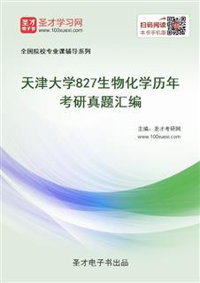 天津大学《827生物化学》历年考研真题汇编