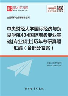 中央财经大学国际经济与贸易学院434国际商务专业基础[专业硕士]历年考研真题汇编(含部分答案)