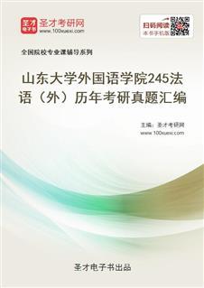 山东大学外国语学院245法语(外)历年考研真题汇编