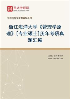 浙江海洋大学909管理学原理[专业硕士]历年考研真题汇编