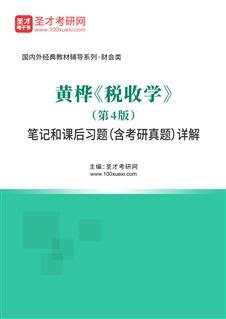 黄桦《税收学》(第4版)笔记和课后习题(含考研真题)详解