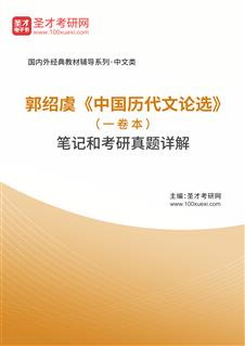 郭绍虞《中国历代文论选》(一卷本)笔记和考研真题详解