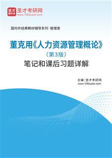 董克用《人力资源管理概论》(第3版)笔记和课后习题详解