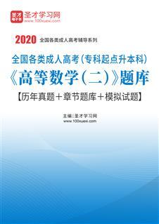 2020年全国各类成人高考(专科起点升本科)《高等数学(二)》题库【历年真题+章节题库+模拟试题】